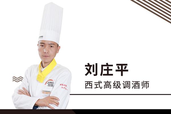 名师--刘庄平