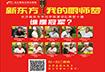 "<b><font color='#FF0000'>长沙新东方""我的厨师梦""演讲决赛来袭, 究竟谁是冠军?</font></b>"