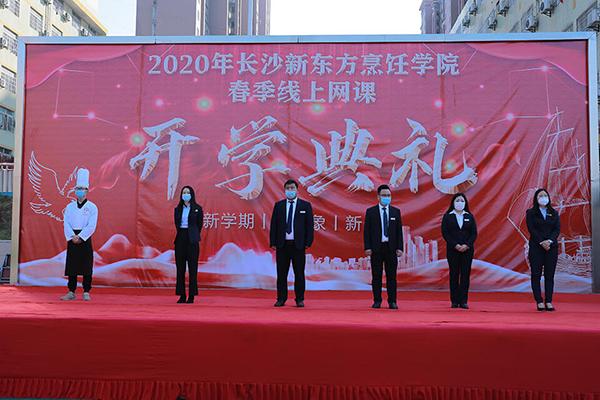 2020开学典礼-长沙新东方