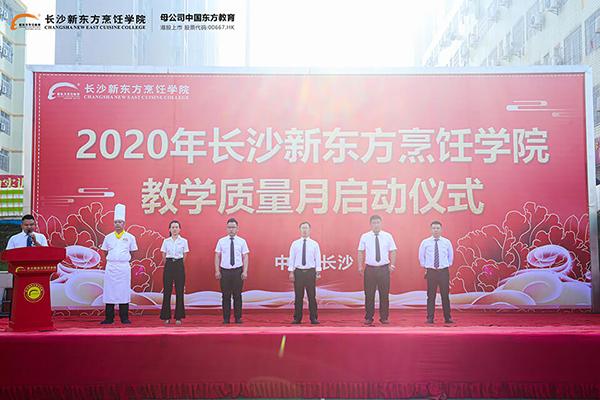 2020教学质量启动仪式-长沙新东方