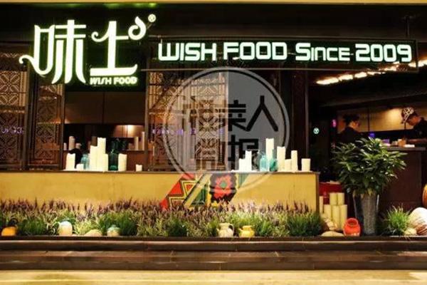 湖南省味宴餐饮连锁管理有限公:中餐厨师
