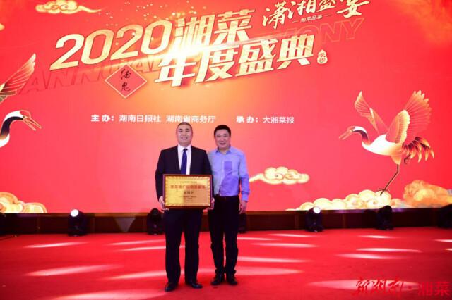 2020年度湘菜推广特别贡献奖花落长沙新东方烹饪学院