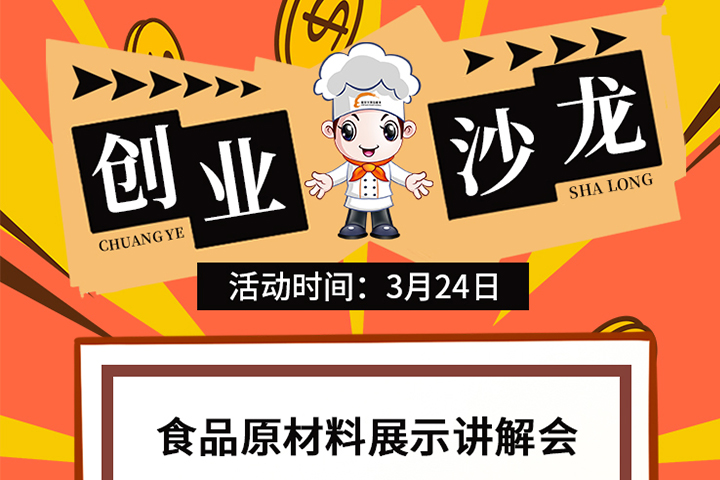 <b>学厨创业季,来长沙新东方参加短期创业沙龙活动</b>