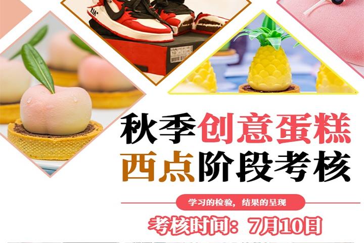 <b>【精彩校园活动预告】长沙新东方秋季创意蛋糕西点阶段考核要来啦!</b>