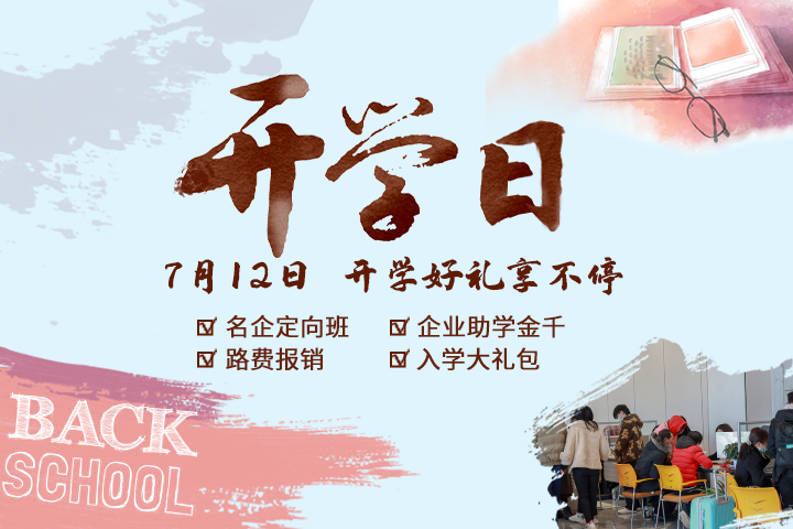 <b>疯狂开学季|长沙新东方烹饪学院新生开学日倒数第二天!</b>