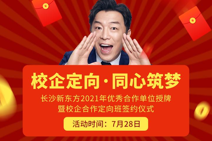 <b>相约【7月28日】,6家优秀企业走进长沙新东方举行一场盛大活动啦!</b>