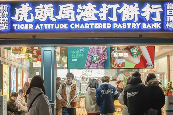 <b>西点专业的同学,就业机会来了,网红烘焙店虎头局渣打饼行来招人啦!</b>