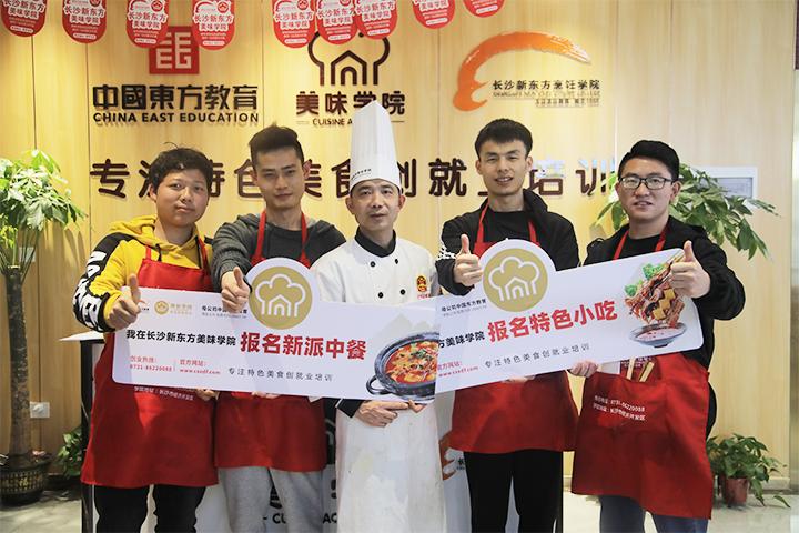 <b>成人厨师培训速成班,想学就来长沙新东方!</b>