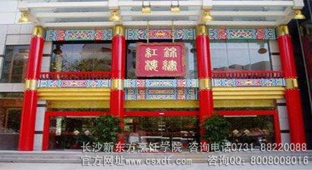 锦绣红楼(连锁)招聘湘菜厨师