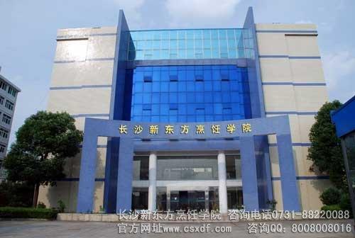 长沙新东方烹饪学院要新校区校园大门