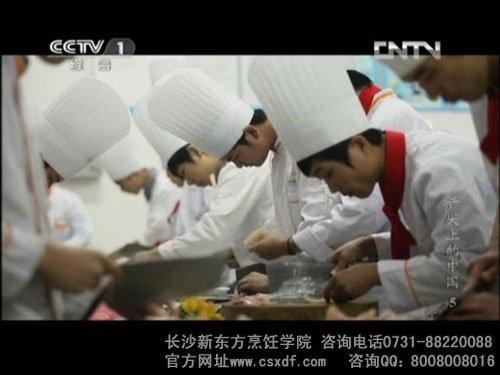 《舌尖上的中国》-长沙新东方烹饪学院