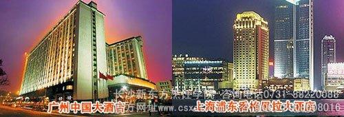 广州中国大酒店,上海浦东香格里拉大酒店