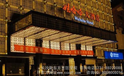 北京娃哈哈大酒店招聘