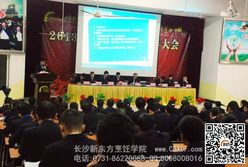 长沙新东方烹饪学院2013年秋招总结暨表彰大会今日举行-新闻中心