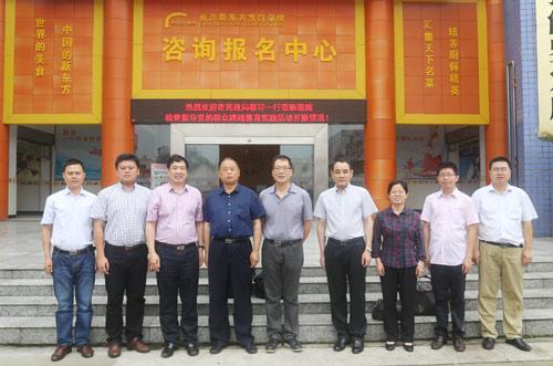 长沙市市委第十二督导组督导长沙新东方烹饪学院群众路线教育实践-