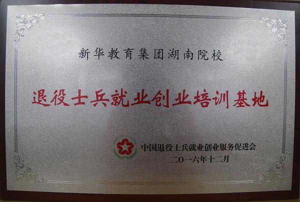 <font color='#FF0000'>长沙新东方携手退役士兵就业创业</font>