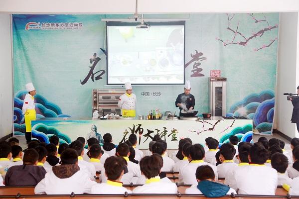 【名师大讲堂】长沙57度湘厨师长来长沙新东方讲学-新闻中心