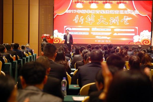 长沙新东方烹饪学院李助理做总结讲话-2017年新华教育集团湖南区域
