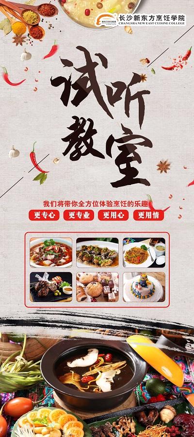 学费优惠 长沙新东方邀你来参加好吃好玩的试吃试听会图片