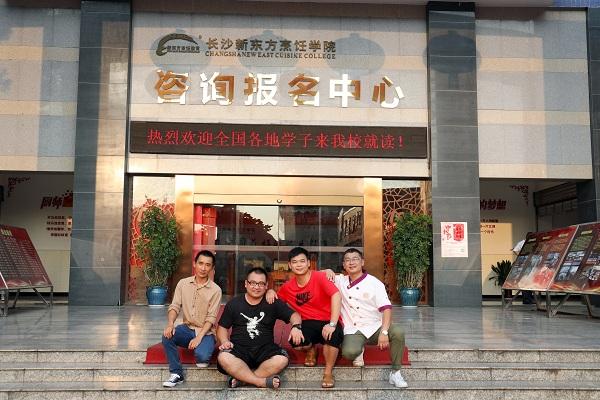 长沙新东方烹饪学院
