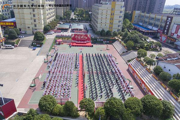 2020年-开学典礼