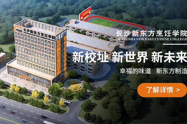 长沙新东方烹饪学校新校区在哪里?