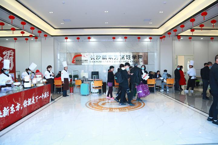 长沙新东方烹饪学院新春开学季