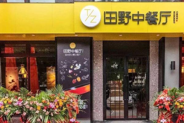 浙江田野餐饮管理有限公司-招聘中餐厨师、储备管理人员