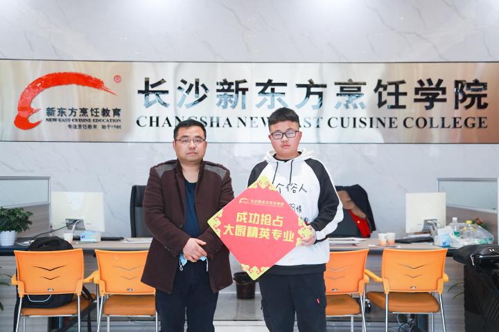 去长沙新东方烹饪学校学习需要什么条件?