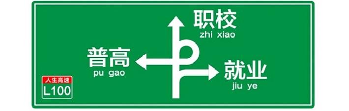 湖南省职业学校