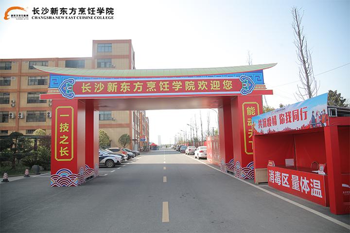 湖南职业技校