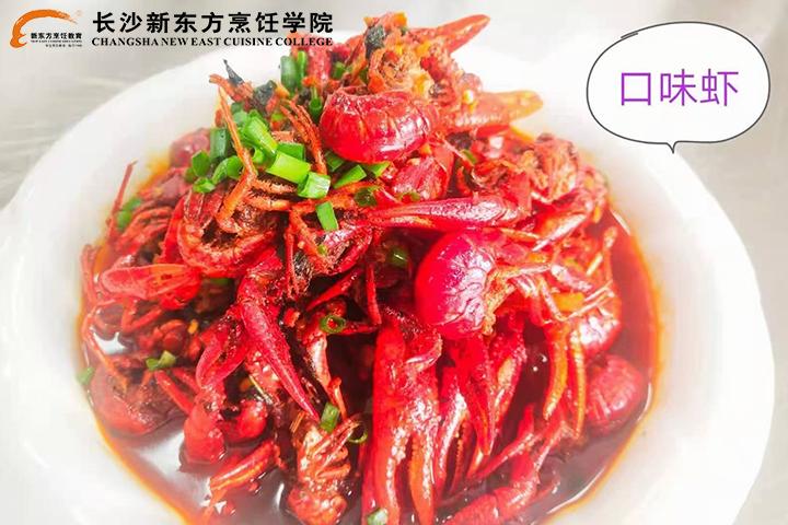 正宗长沙口味虾,长沙厨师培训学校,长沙新东方