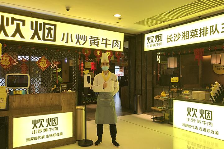 长沙新东方,炊烟时代
