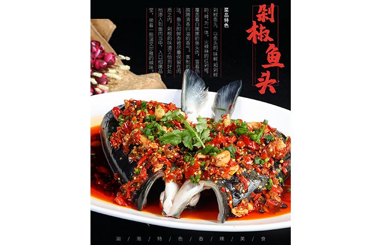 长沙厨师培训,剁椒鱼头