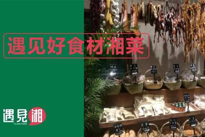 广州遇见湘餐饮管理有限公司