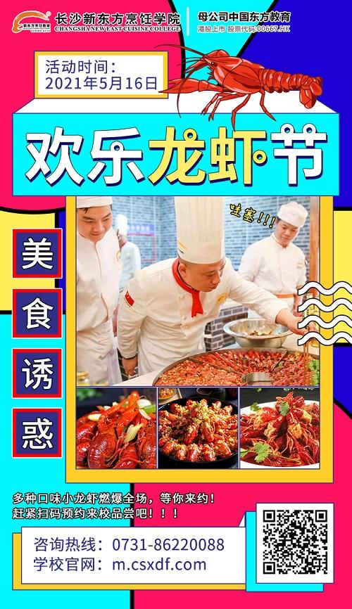 欢乐龙虾节
