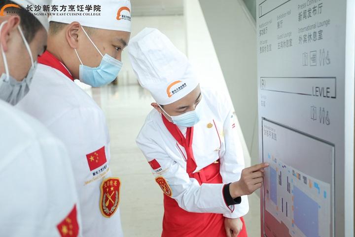 新东方烹饪学校