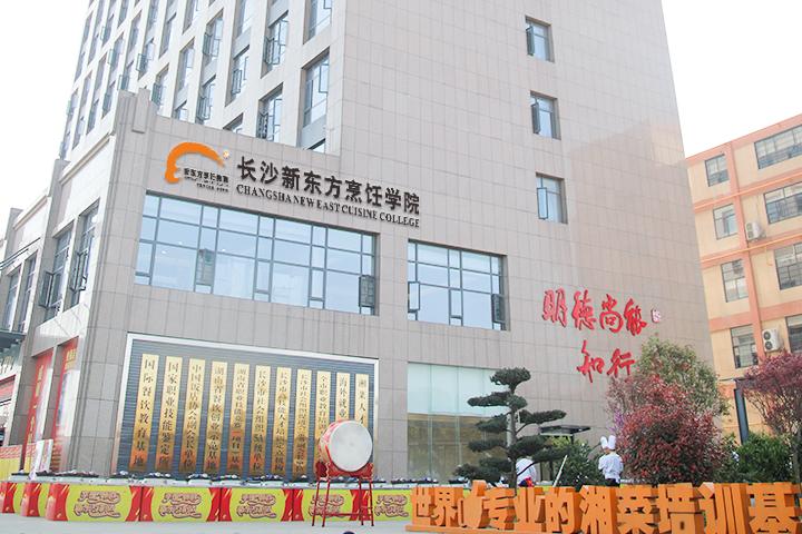 长沙新东方烹饪学院学习优势