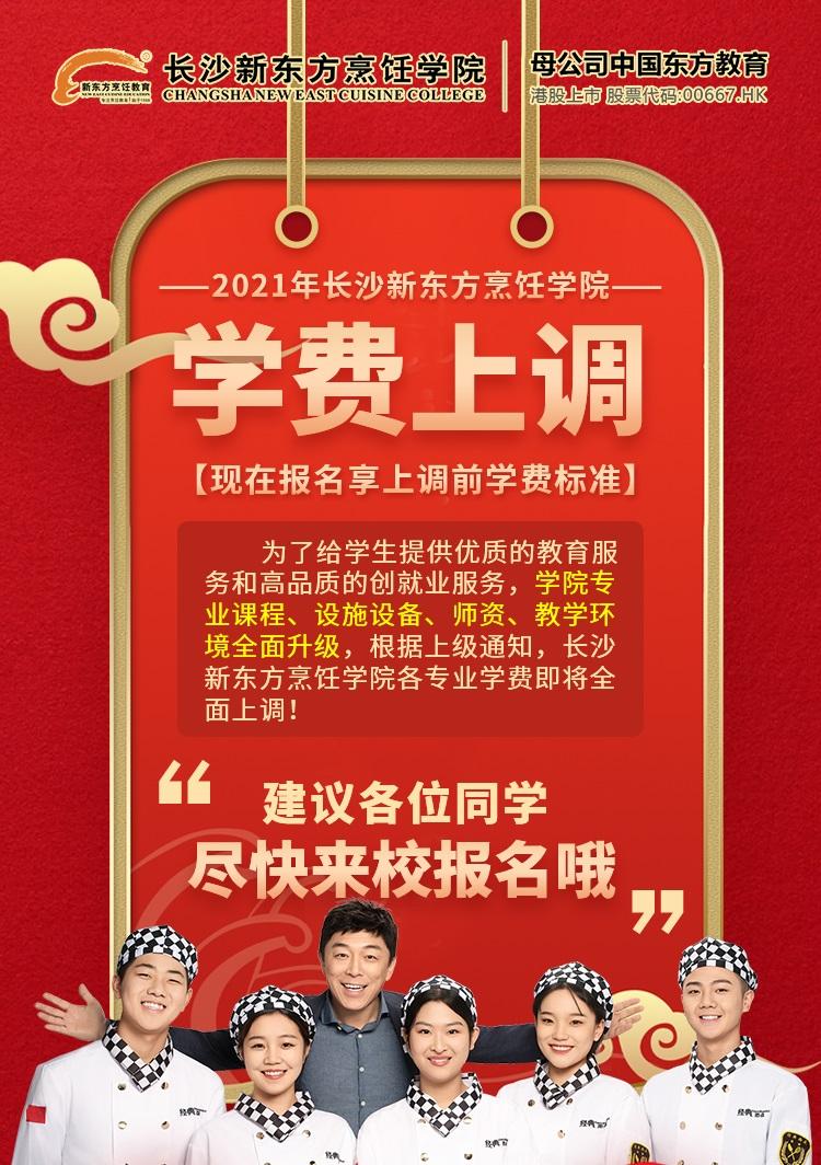 长沙新东方烹饪学校学费