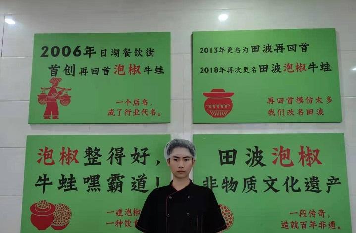 长沙新东方烹饪学院杰出校友