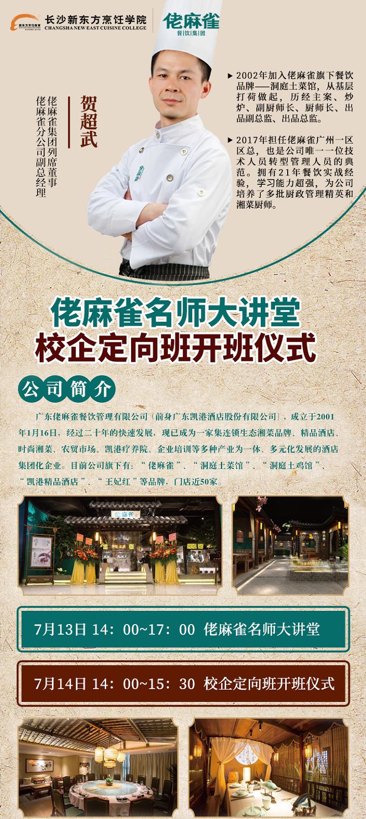 长沙新东方名师大讲堂明天开课