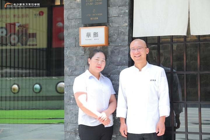 长沙新东方烹饪学院就业回访