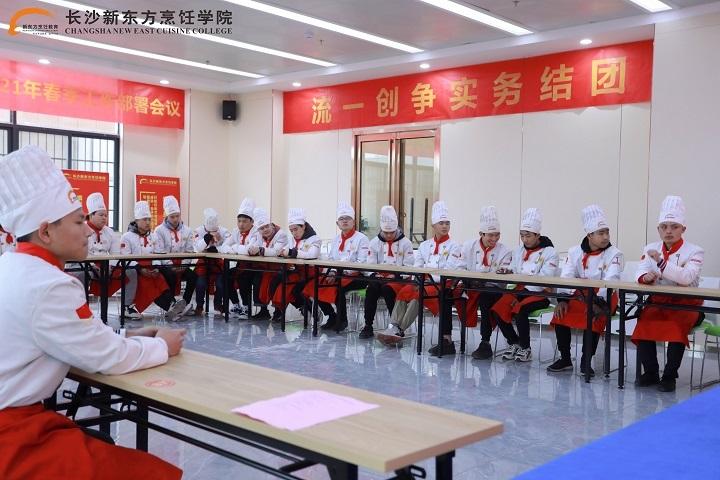 长沙新东方烹饪学院家长鉴定会