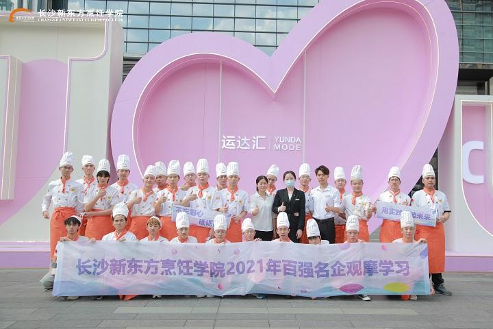 长沙新东方烹饪学校怎么样