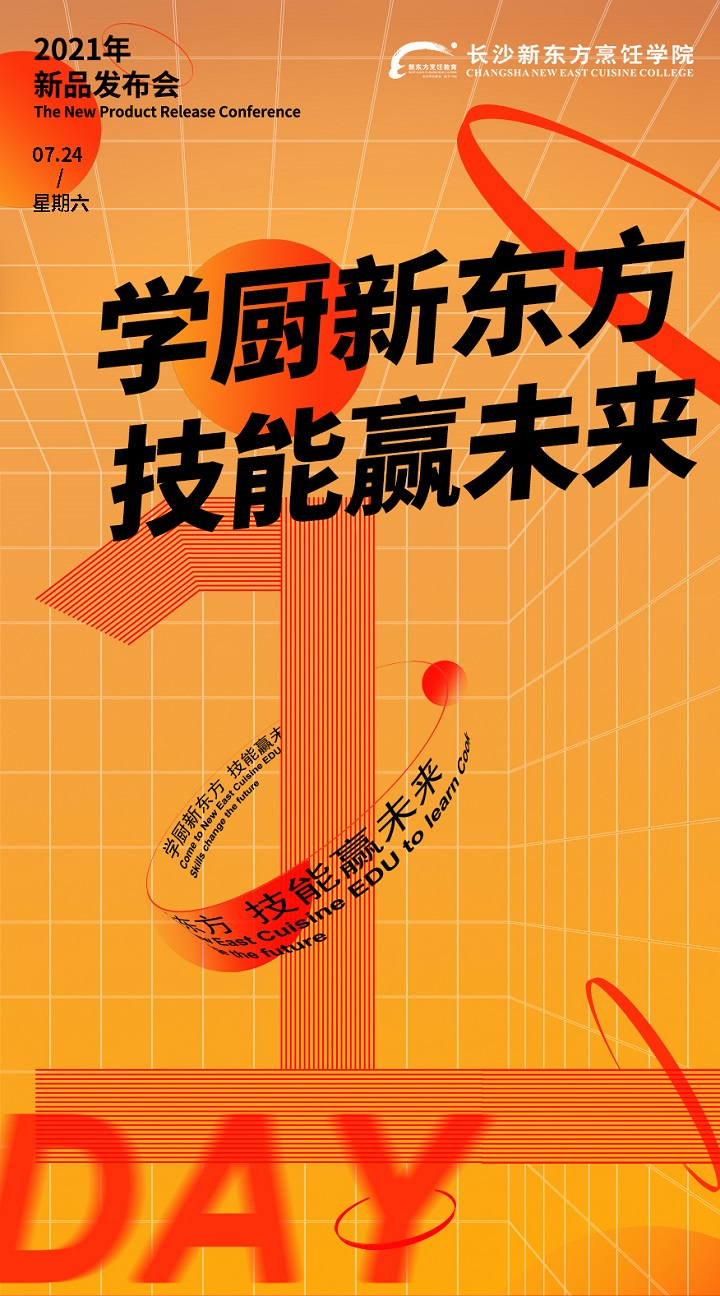 长沙新东方烹饪学院研发新品发布会