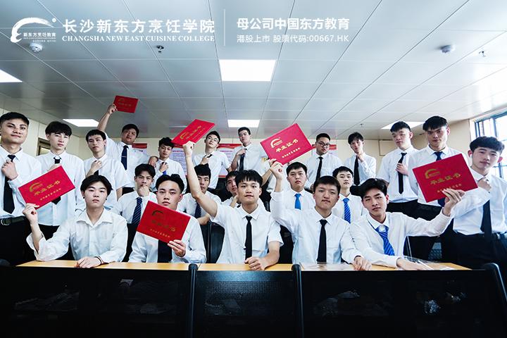 新东方毕业证
