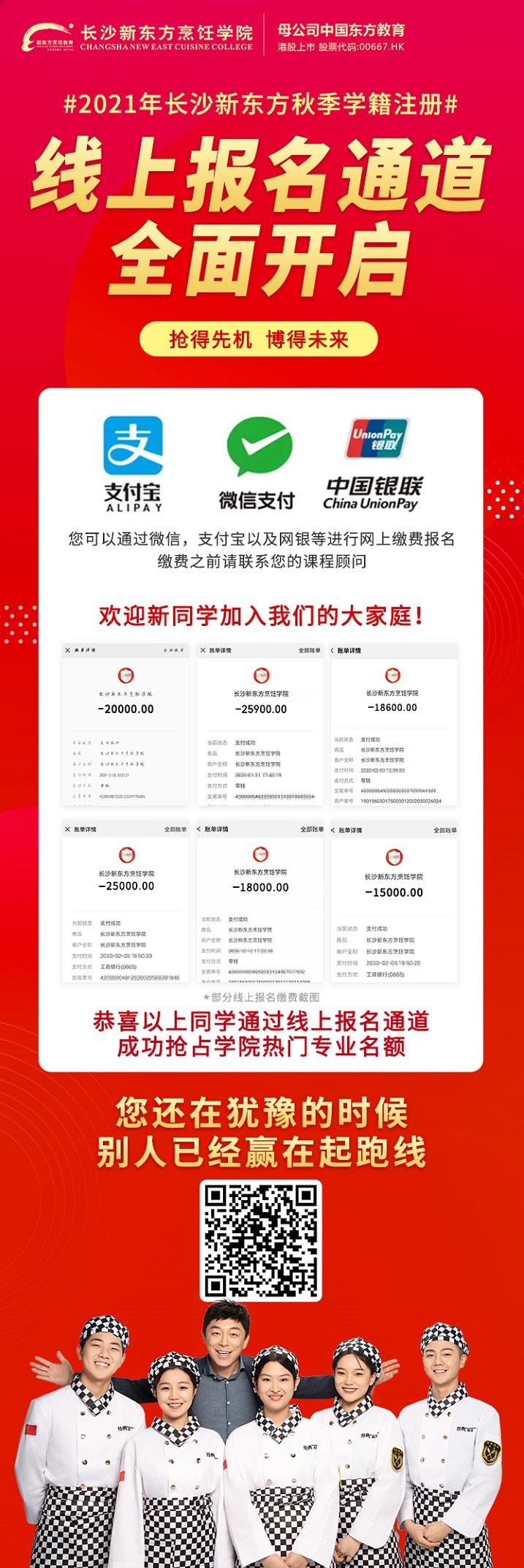 长沙新东方烹饪学院,线上学籍注册,秋季,学籍录取