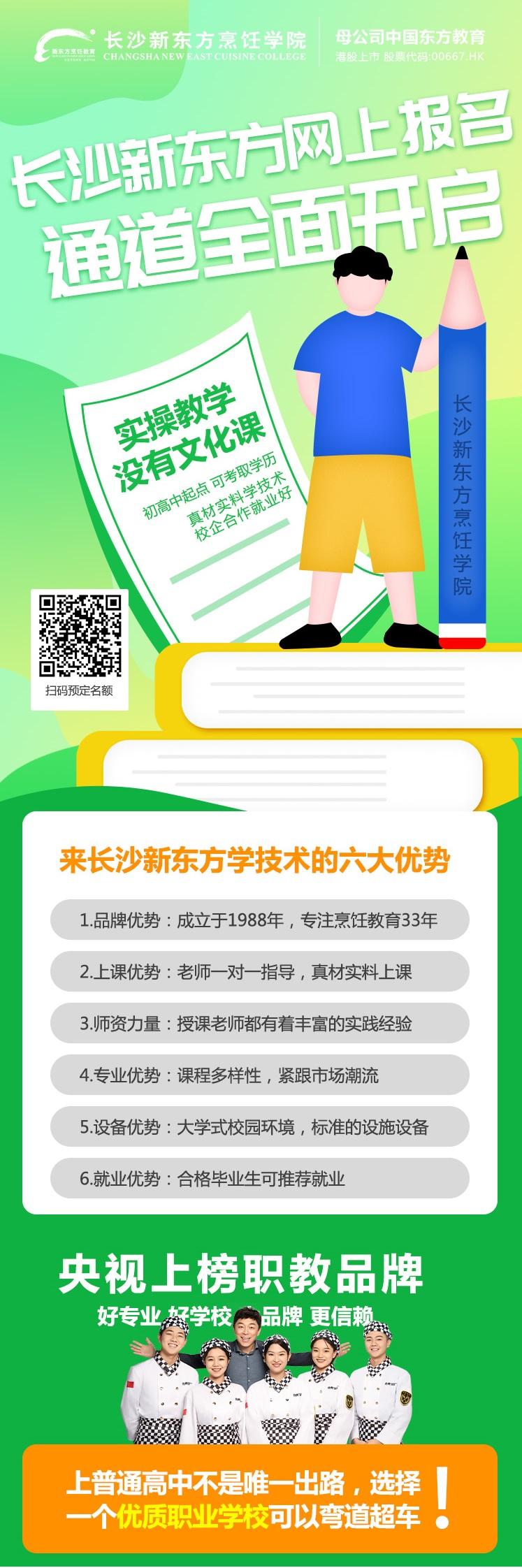 长沙新东方烹饪学院线上参观报名通道全面开启