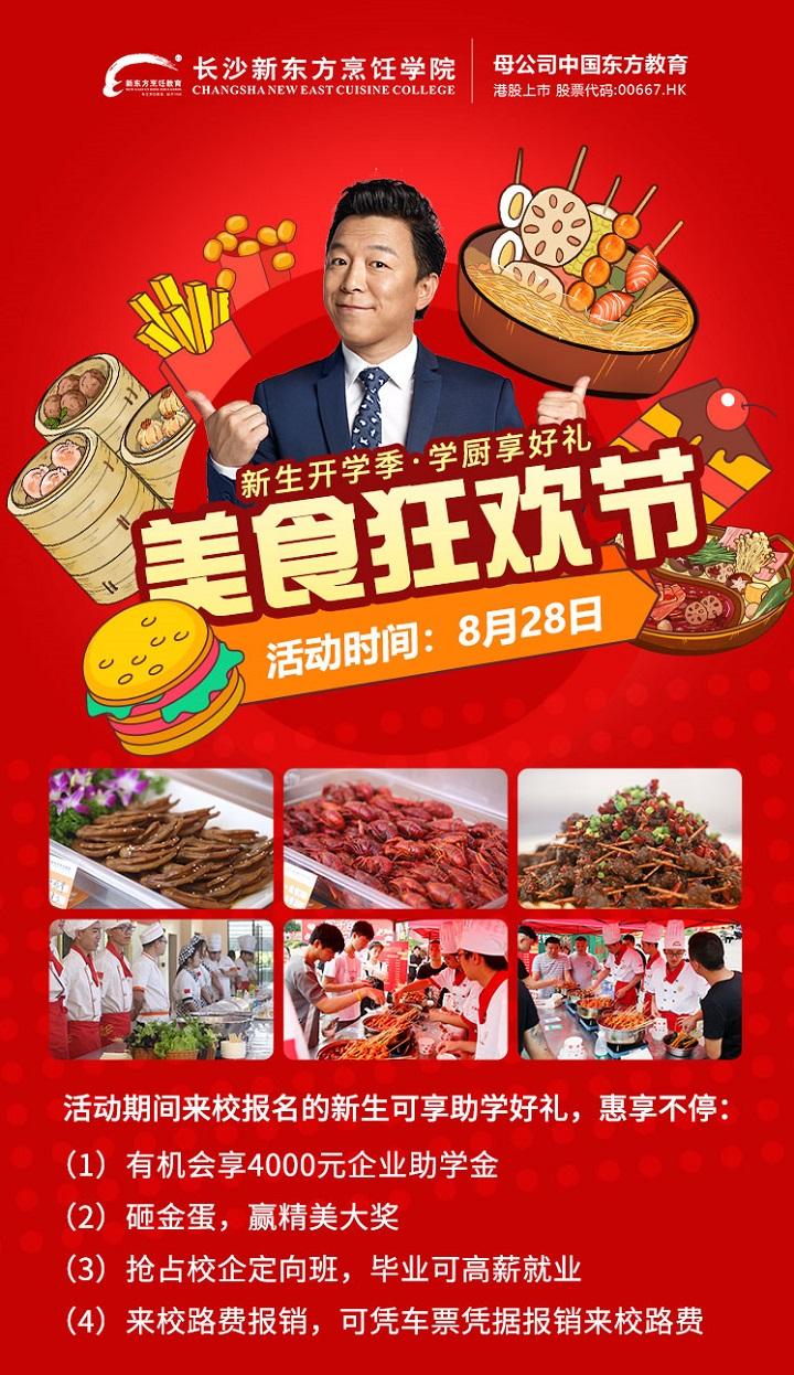 长沙新东方烹饪学院美食狂欢节
