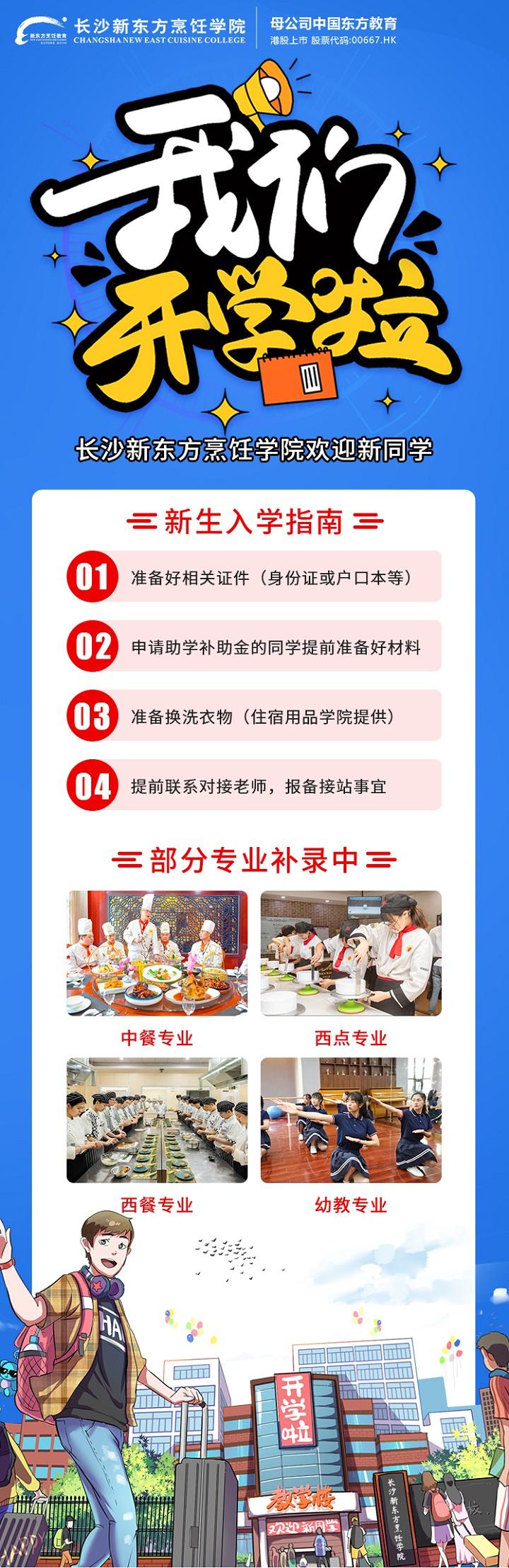 【开学啦】转学要趁早,长沙新东方招生补录火热进行中